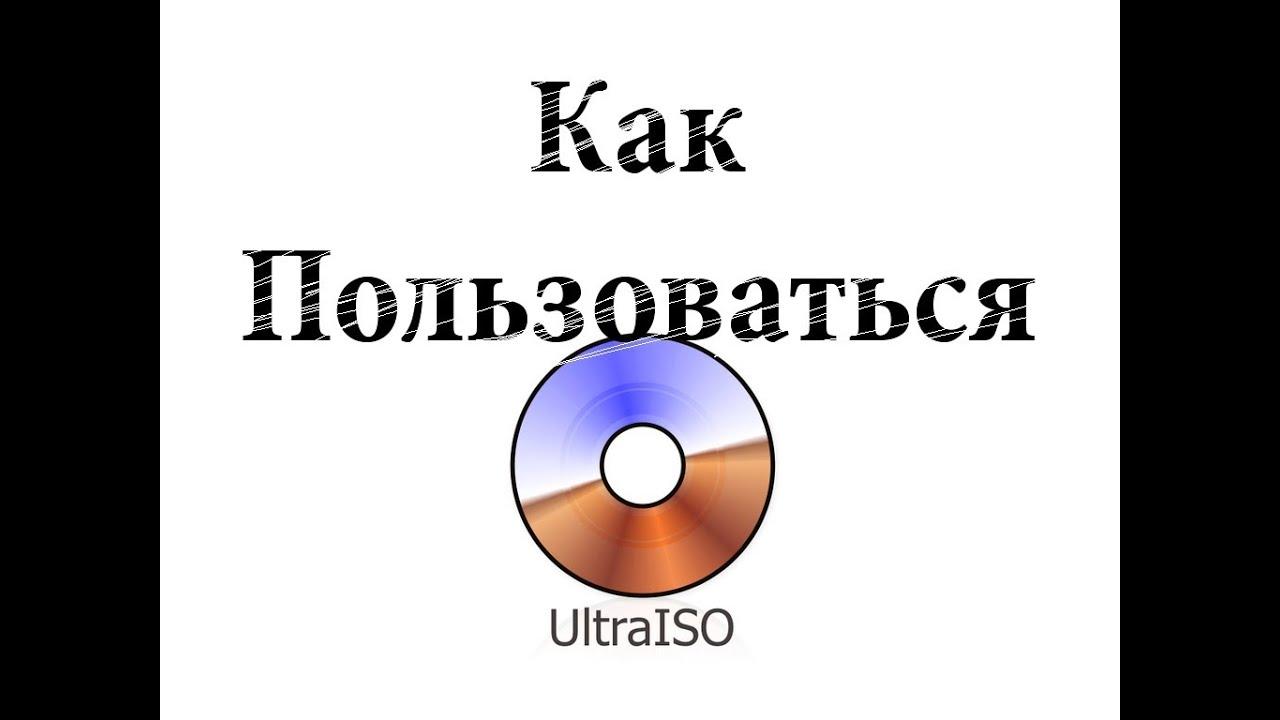 Скачать программу ultraiso c ключом торрент