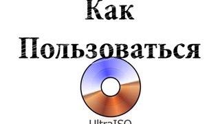 файл UltraISO как правильно пользыватся
