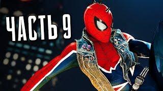 Человек-Паук PS4 Прохождение - Часть 9 - ПАНК-ПАУК