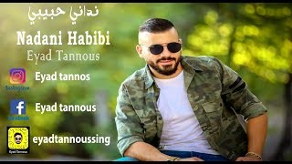 |2018| Eyad Tannous - Nadani Habibi اياد طنوس - نداني حبيبي
