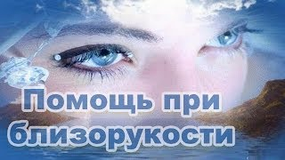 Восстанавливается ли зрение при миопии? Развитие зрения при близорукости. Проект зрение курсы.