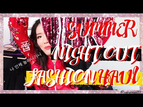 🔥여름패션하울🔥(🌙밤버전)SUMMER FASHION HAUL(NIGHT OUT ver.)