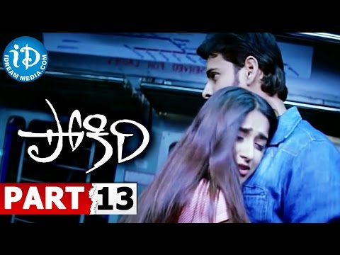 Pokiri Full Movie Part 13 || Mahesh Babu, Ileana || Puri Jagannadh || Mani Sharma