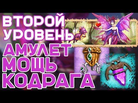 Амулет «Мощь Кодрага»  уровень 2 - обзор наград и магазина.   Легенда: Наследие Драконов   Двар