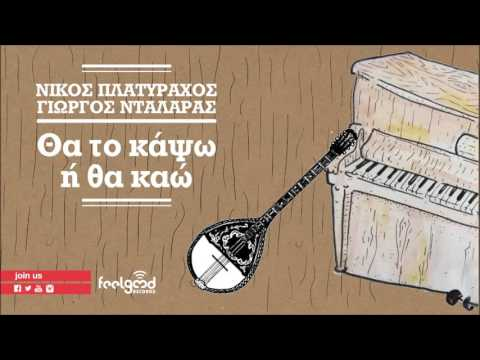 Νίκος Πλατύραχος & Γιώργος Νταλάρας - Θα το κάψω ή θα καώ - Official Audio Release