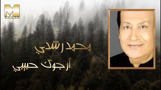 mohamed roshdy damet lemeen محمد رشدى دامت لمين