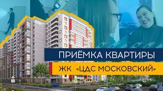 Приёмка квартиры 3ЕВРО с чистовой отделкой в ЖК «ЦДС Московский» | Московский район