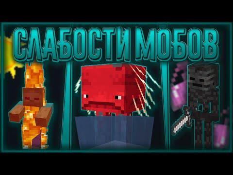 Мобы и их слабости в Майнкрафт. Mobs And Their Weaknesses In Minecraft 2020 1.15.2 1.16