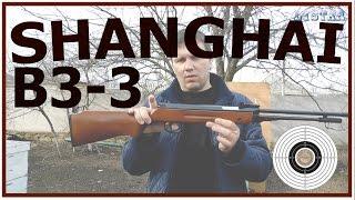Пневматическая винтовка shanghai b3-3 b2-2 тест обзор воздушка