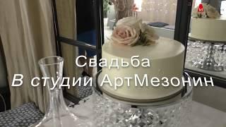 Отпраздновать свадьбу в студии АртМезонин в Екатеринбурге.