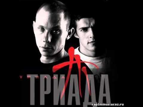 Триада- Здесь Свобода Улиц