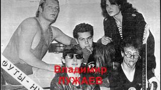 Футы-Нуты Панк-рок Тверь 1990-2005