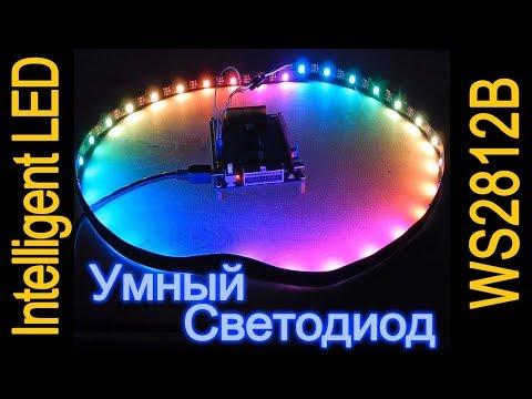 Цифровой светодиод (WS2812 WS2812B)