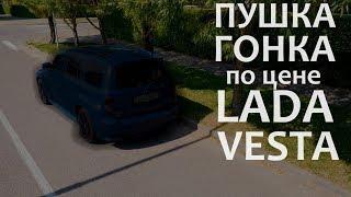 ПУШКА-ГОНКА по цене LADA VESTA на 260 сил