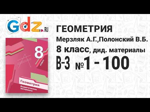 В-3 № 1-100 - Геометрия 8 класс Мерзляк дидактические материалы
