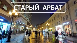 Фото Старый Арбат вечером ► Достопримечательности Москвы