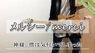 メルシー / 神様、僕は気づいてしまった ギター弾いてみた guitar cover