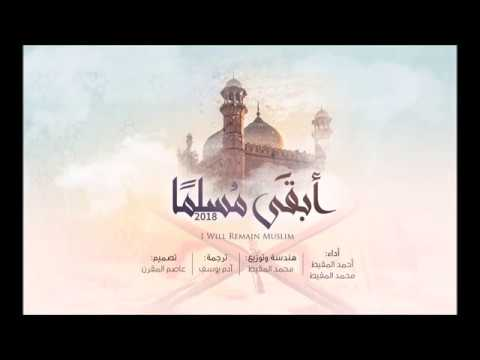 مسلماً كنت وأبقى مسلما أحمد المقيط محمد المقيط