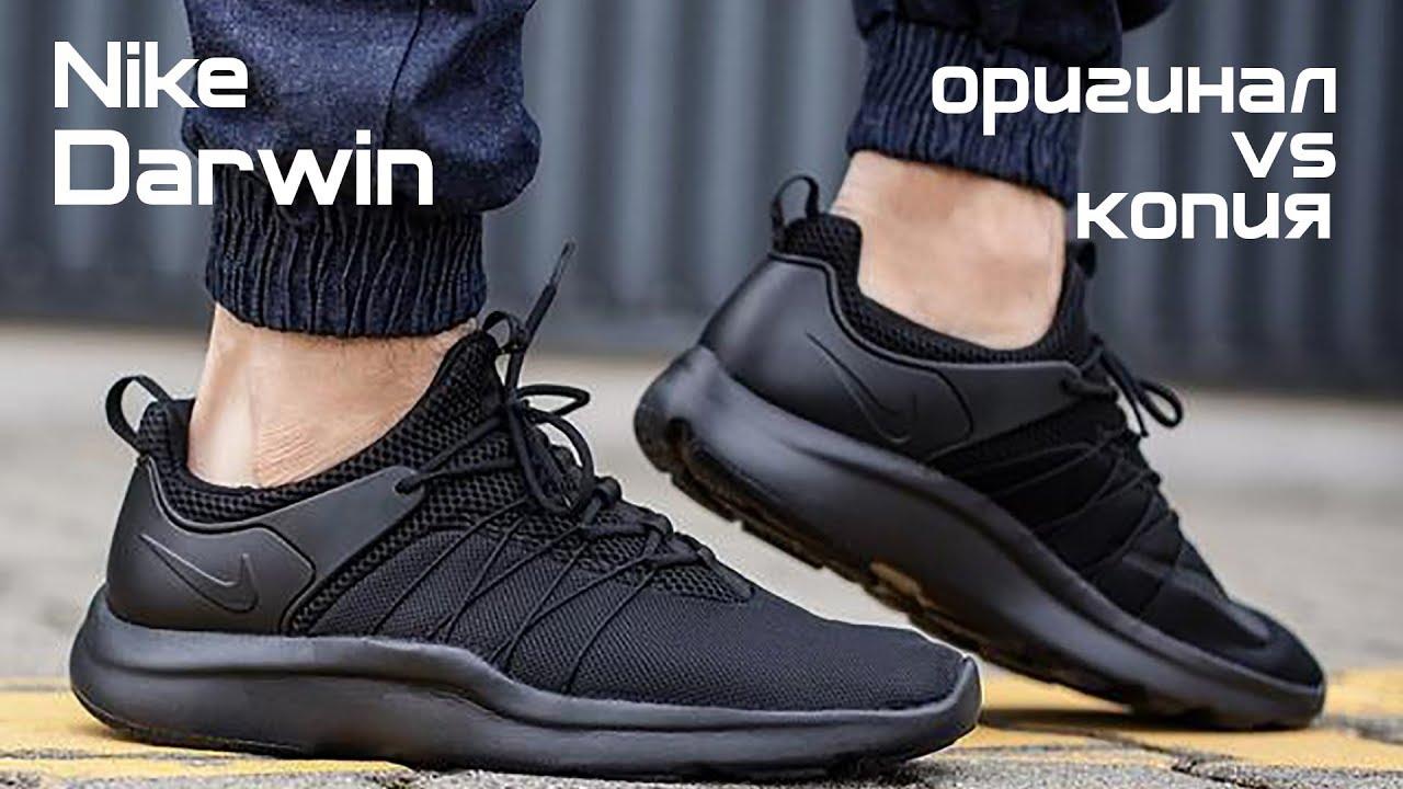 e2f91de11db9 Как отличить оригинальные кроссовки Nike Darwin от подделки - YouTube