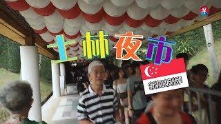 """新加坡""""士林夜市""""有什么?帮你挤人潮看亮点!What's there at Shilin Night Market Singapore? Check it out!"""
