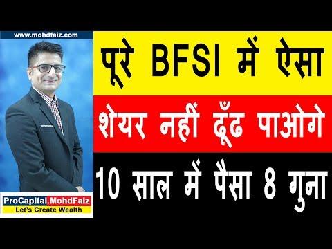 पूरे BFSI में ऐसा शेयर नहीं ढूँढ पाओगे  ! 10 साल में पैसा 8 गुना