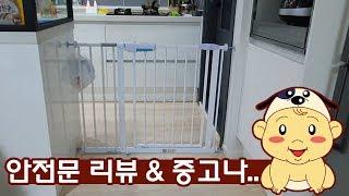 유아용 안전문 리뷰 그…