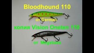 Воблер German Bloodhound 110 - крутая копия Megabass Vision Oneten 110