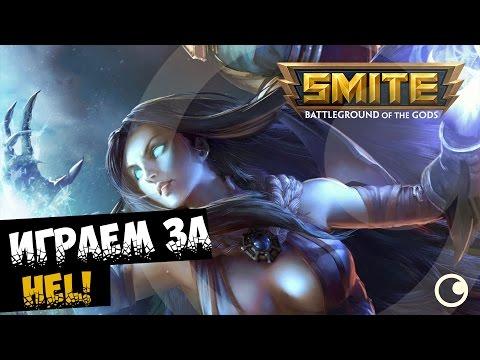 видео: smite - ИГРАЕМ ЗА hel!