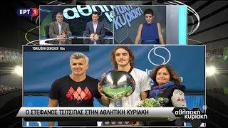 Ο Στέφανος Τσιτσιπάς για τον πρώτο του τίτλο σε ATP στην Αθλητική Κυριακή (21/10/18)