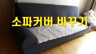 소파커버 바꾸기 - 4만원으로 새 소파 만들기