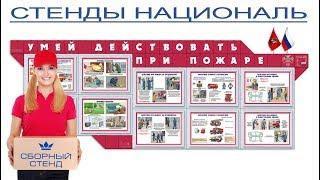 Действия при ГО и ЧС   Стенды почтой , уголки, плакаты(, 2016-06-09T04:11:10.000Z)