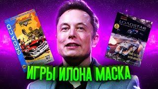 Как Илон Маск делал видеоигры