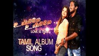 Uyirilae Uyirilae | Uyir Kadhal | Diwakar Parivallal Songs | Tamil Album | Darr Galatta