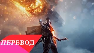 White stripes - Seven Nation Army (OST Battlefield 1) Перевод