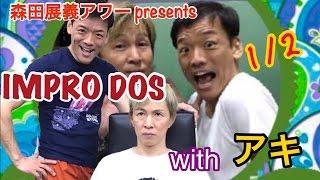 森田展義アワーの番外企画 吉本新喜劇の森田展義がゲストと共に二人っき...