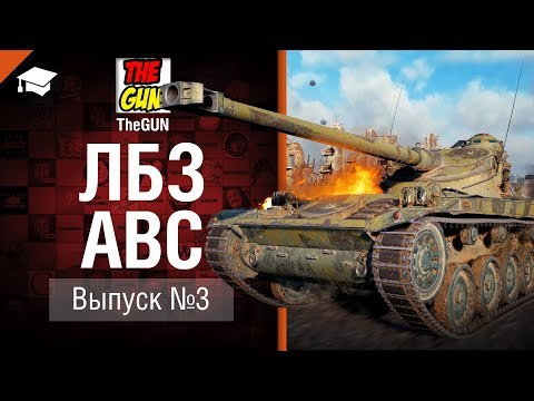 ЛБЗ АВС №3 - от TheGun [World of Tanks] thumbnail