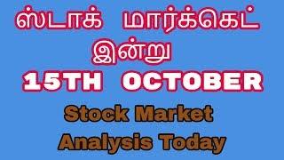 ஸ்டாக் மார்க்கெட் இன்று 15th October 2018 | Tamil Share