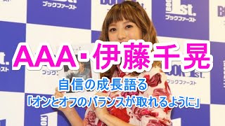 AAA・伊藤千晃、自身の成長を語る「オンとオフのバランスが取れるように...