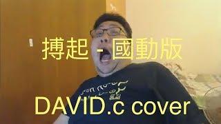 搏起 - 國動版 (DAVID.c)