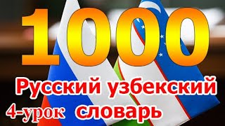 1000 Русский узбекский словарь  4 урок