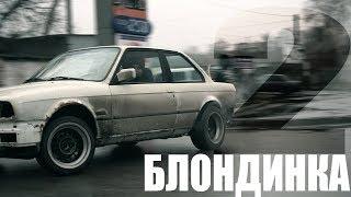 БЛОНДИНКА.2.BMW E30