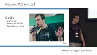 Дмитрий Жильцов (ЦИАН, Системный Архитектор) - Бинарные модули для Python