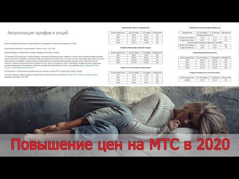 Изменения на тарифах МТС с 30 января 2020 года. Повышение цен!