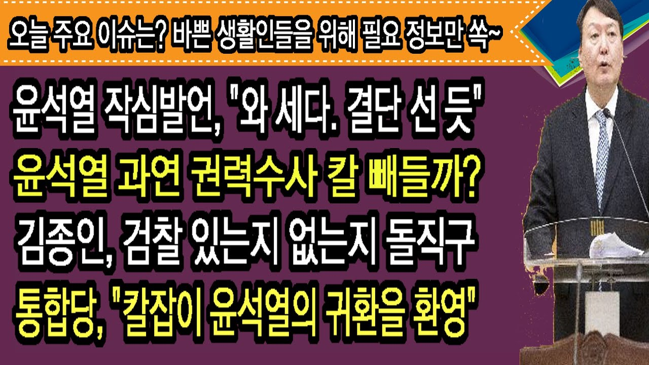 """20년8월4일 윤석열 작심발언, """"와 세다"""" ..검찰총장 결단에 이제 검사들이 답할 차례다."""