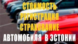 Нерастаможенные Авто, Безвиз, Подорожание Страховки, Очереди!
