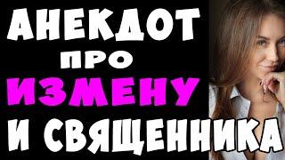 АНЕКДОТ про ИЗМЕНУ Жену Священника и Лучшего Друга Самые Смешные Свежие Анекдоты