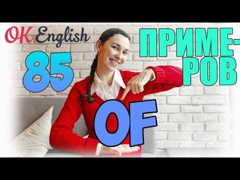 АНГЛИЙСКИЙ ЯЗЫК - предлог OF раз и навсегда! СУПЕР ПРАКТИКА