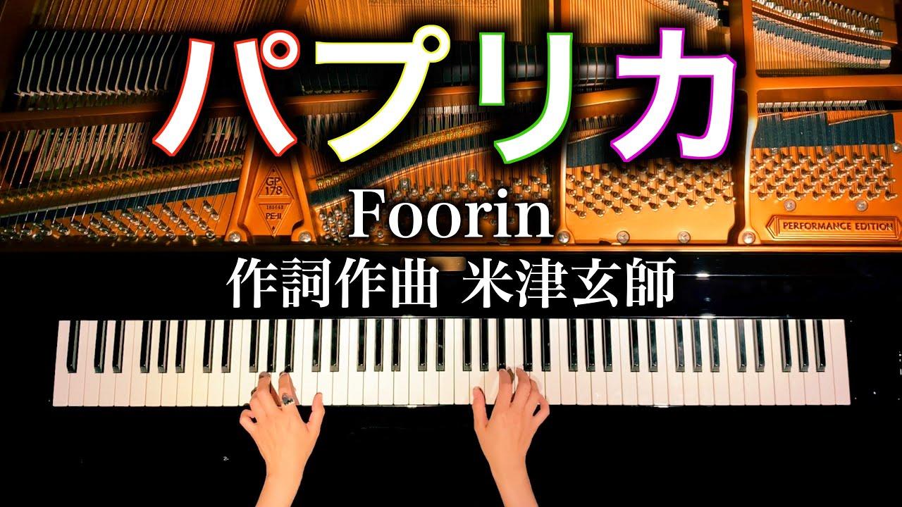 【ピアノ】パプリカ/作詞作曲米津玄師/弾いてみた/Kenshi Yonezu/Piano/CANACANA