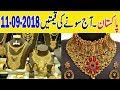 Today Gold Price in Pakistan - Daily Gold Rates in Pakistan 11-09-2018
