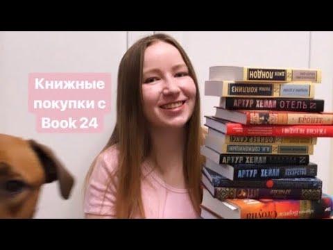 Книжные покупки с Book 24